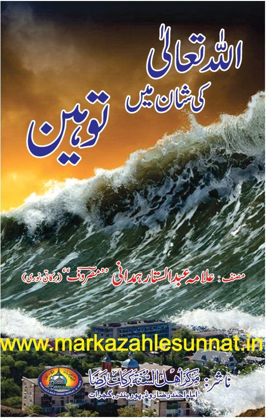 Books Of Allama Hamdani – Hamdani